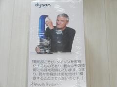 DSCN0201dyson.JPG
