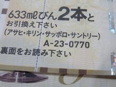 IMG_8168beer770.JPG